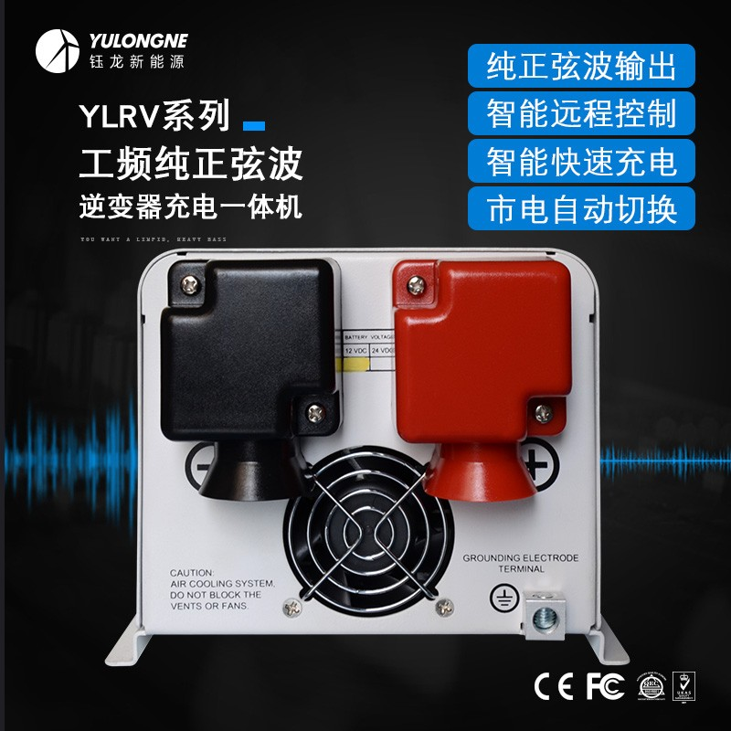 1500W工频纯正弦波逆变充电一体机厂家直销足功率输出稳压外置远程开关