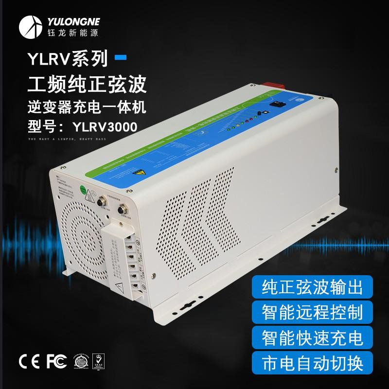 3000W工频纯正弦波逆变充电一体机厂家直销足功率输出稳压外置远程开关