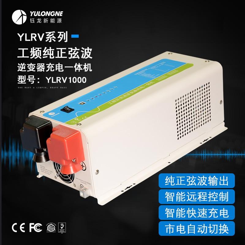 1000W工频纯正弦波逆变充电一体机厂家直销足功率输出稳压外置远程开关