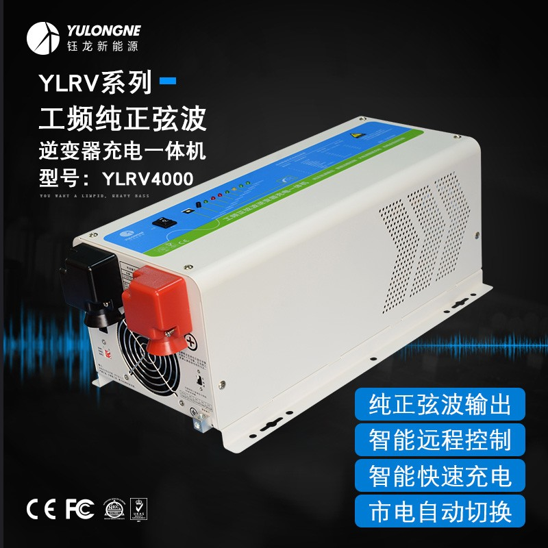 4000W工频纯正弦波逆变充电一体机厂家直销足功率输出稳压外置远程开关