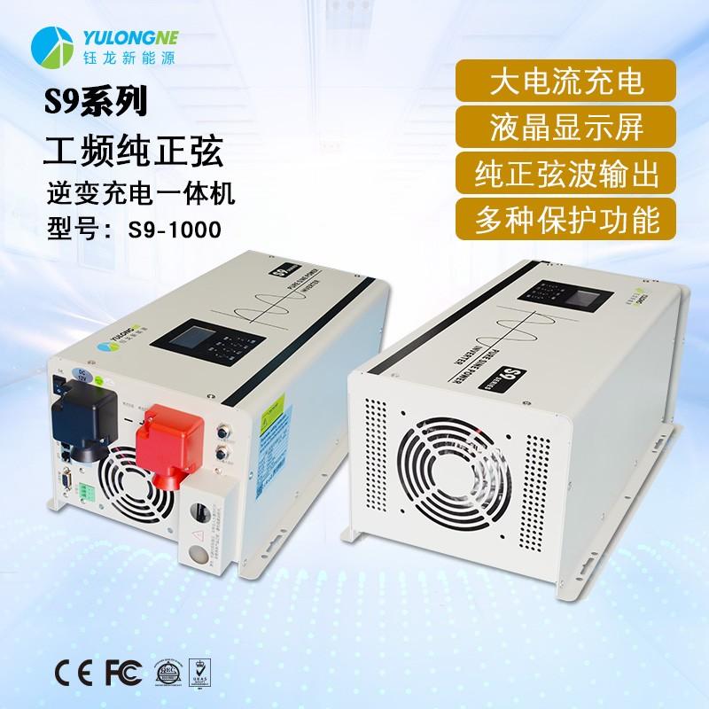 S9-1000房车逆变器充电逆变器一体机【无电池开机】