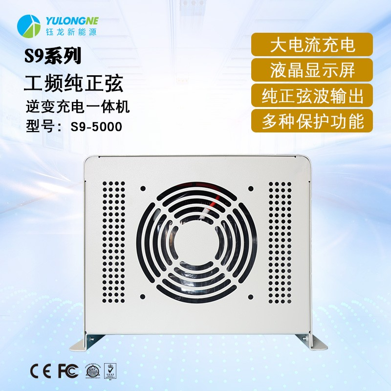 S9-5000系列房车逆变器充电逆变器一体机厂家直销