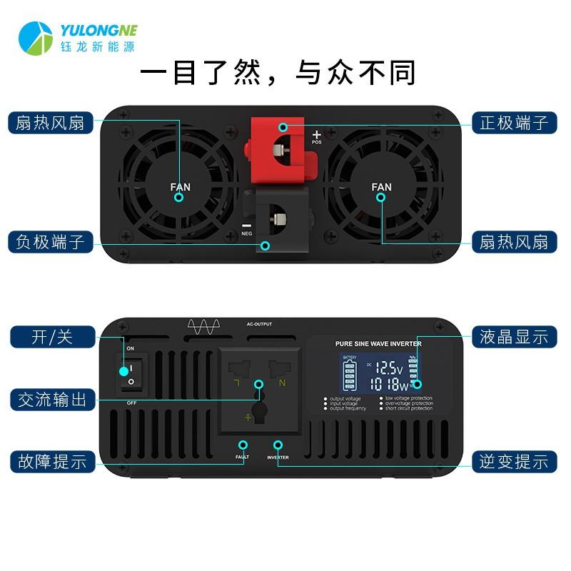 YLRX1000纯正弦波逆变器【LCD液晶显示】2019流行款