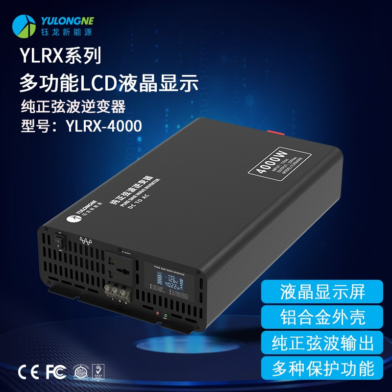 YLRX4000纯正弦波逆变器【LCD液晶显示】2019流行款