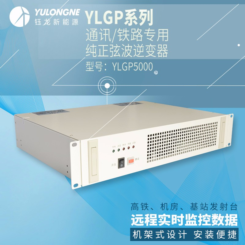 YLGP5000系列通信铁路正弦波逆变器机房专用逆变器机架式逆变器