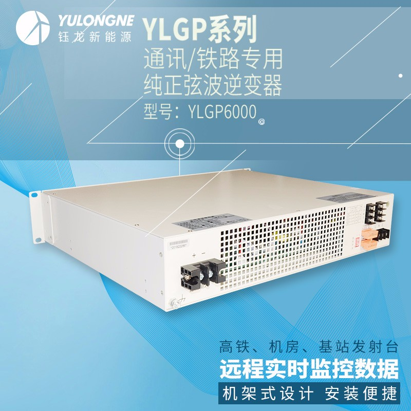 YLGP6000系列通信铁路正弦波逆变器机房专用逆变器机架式逆变器